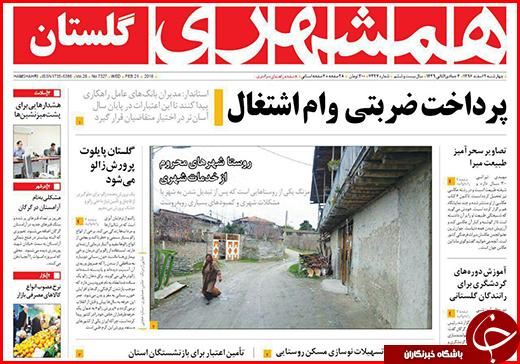 نیم صفحه نخست روزنامههای استان