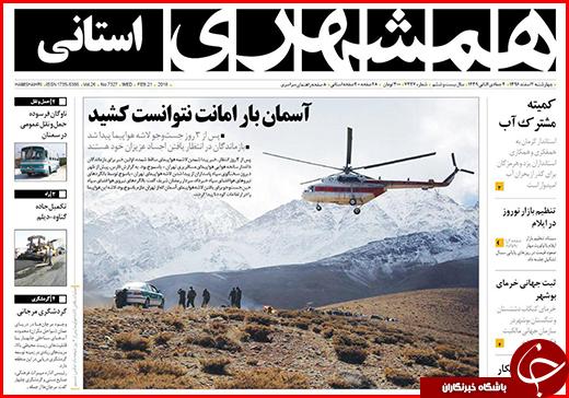 نیم صفحه نخست روزنامههای استان1