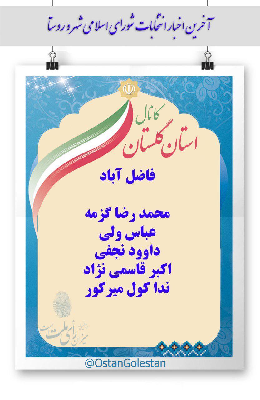 شورای شهر فاضل آباد