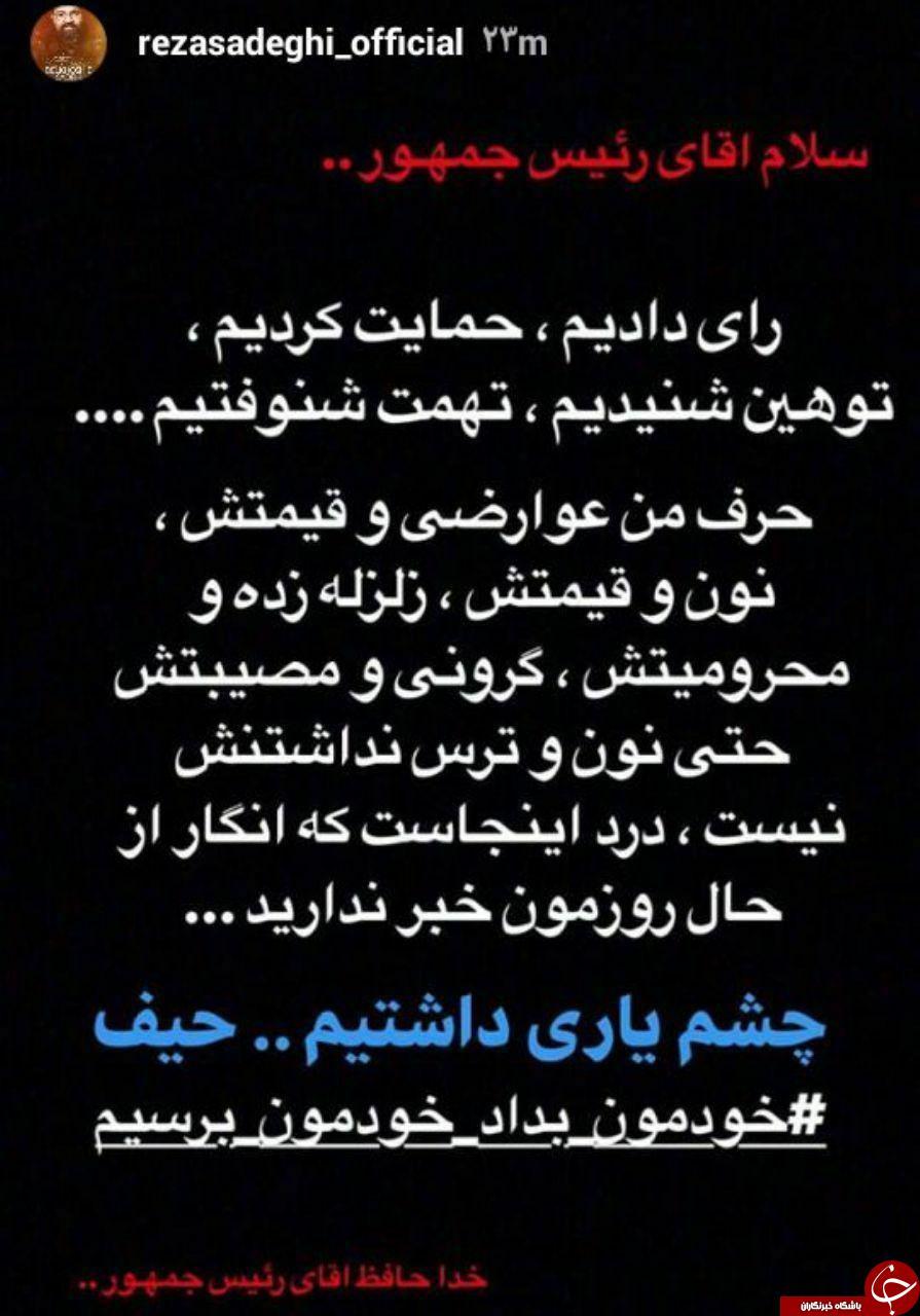 رضا صادقی1