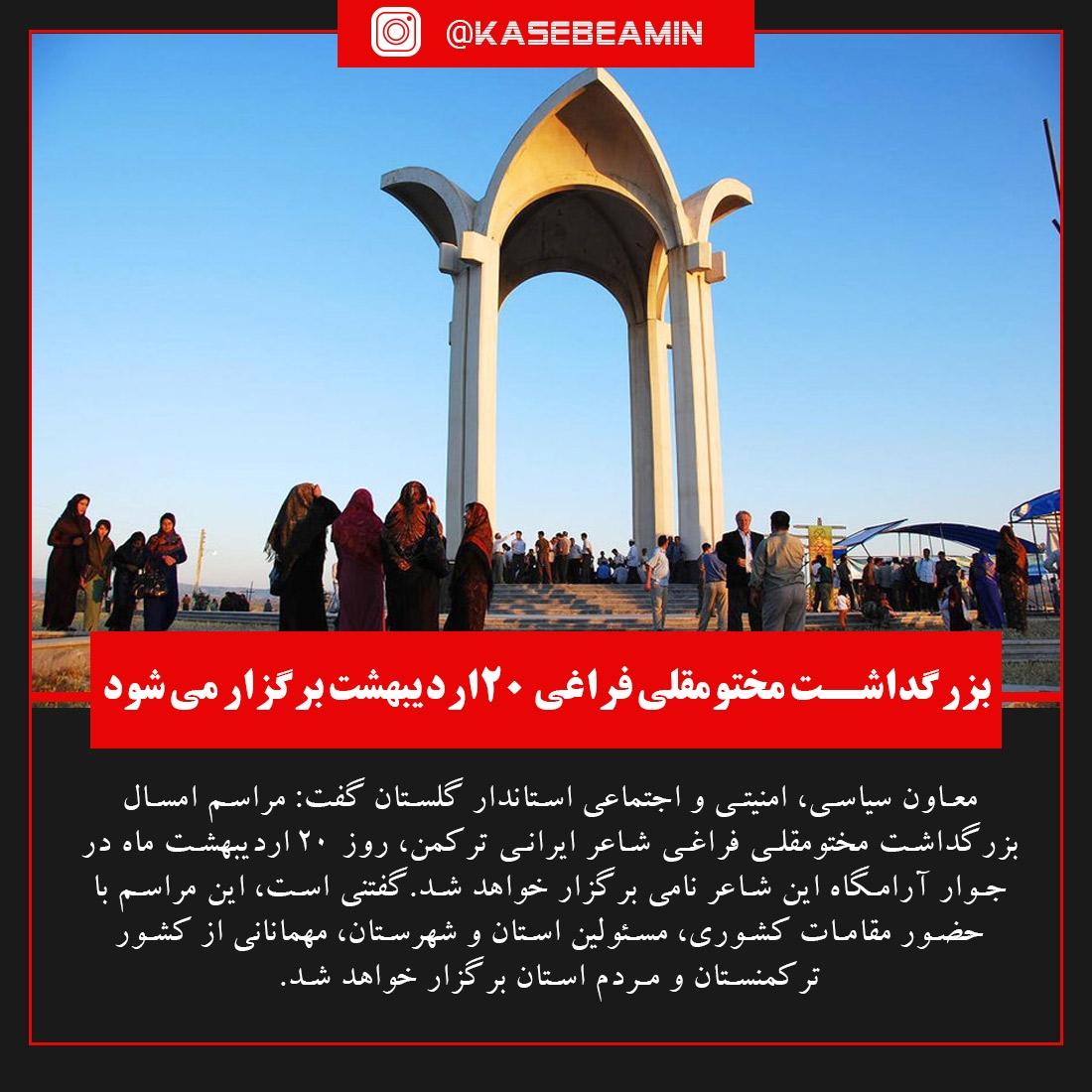 بی تدبیری دولت در گلستان تا اخراج نیرو ها6