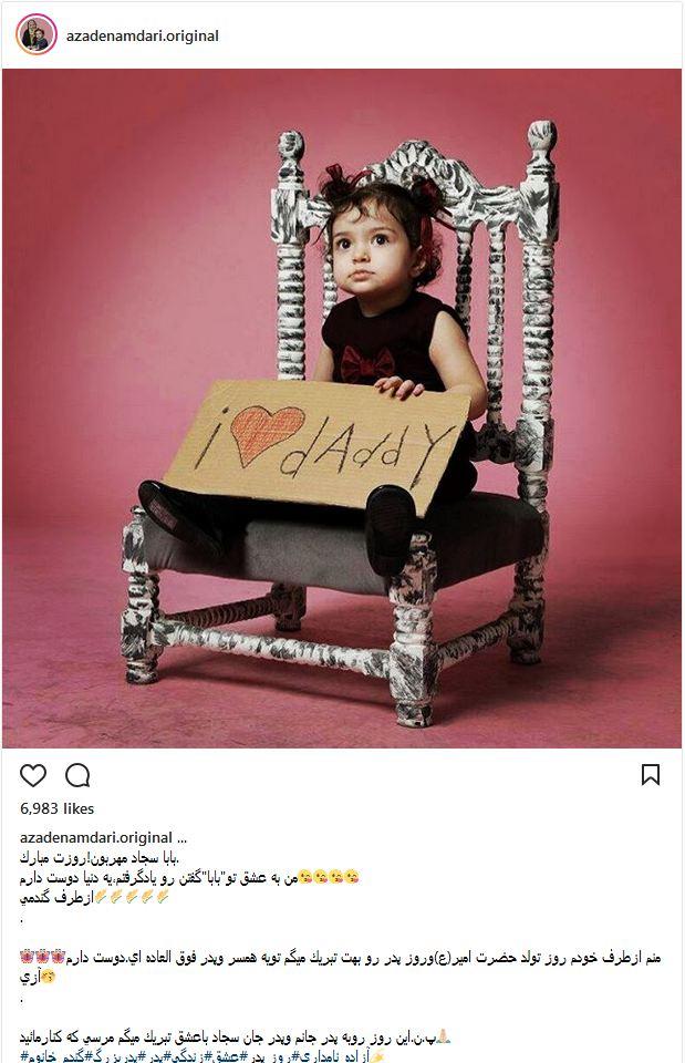 تصویری از دختر آزاده نامداری در روز پدر