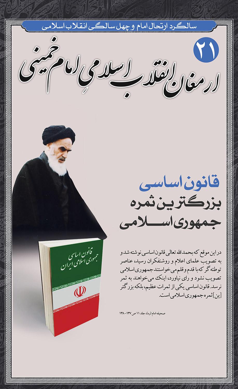 Rehlat_Imam_Khomeini (21)