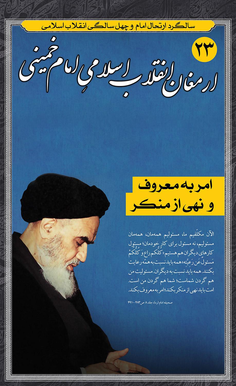 Rehlat_Imam_Khomeini (23)