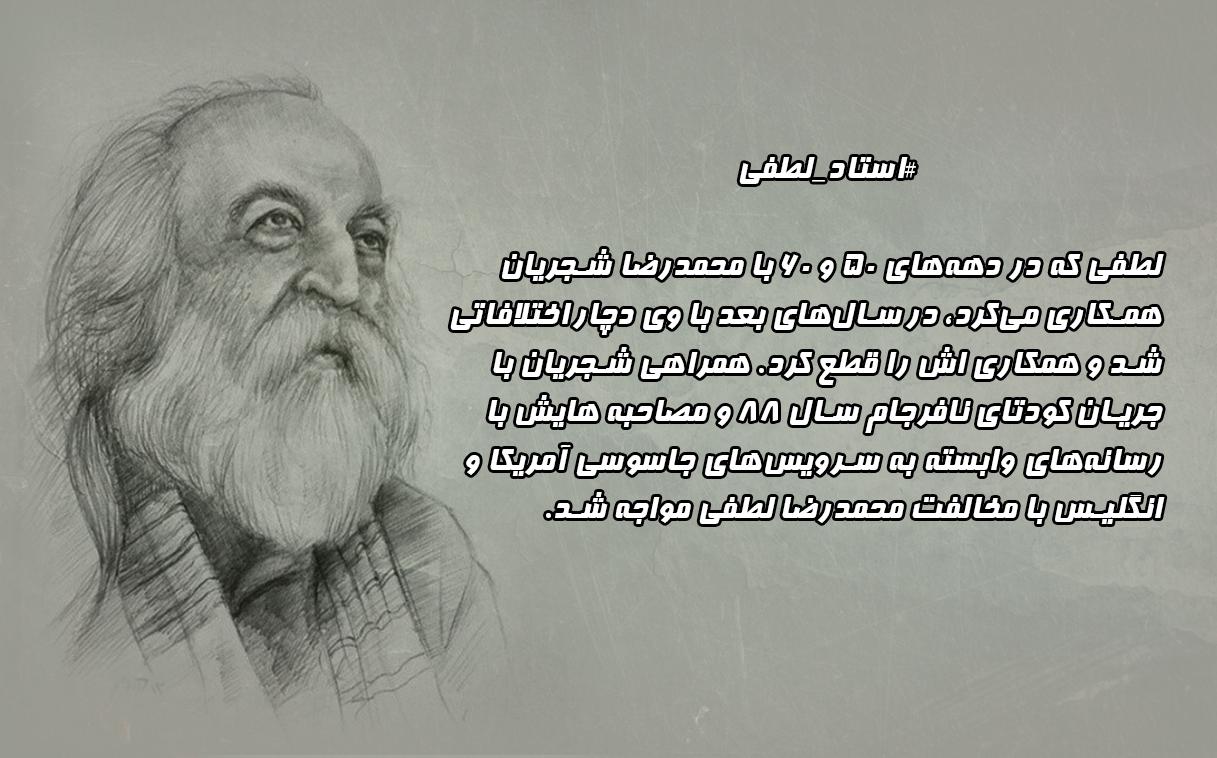 استاد لطفی (12)