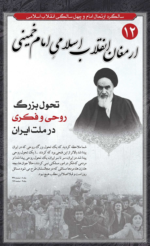 Rehlat_Imam_Khomeini (12)