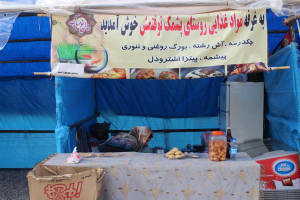 دهکده گردشگری آزادشهر6