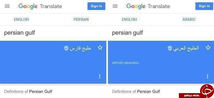 جعل گوگل در ترجمه خلیج فارس
