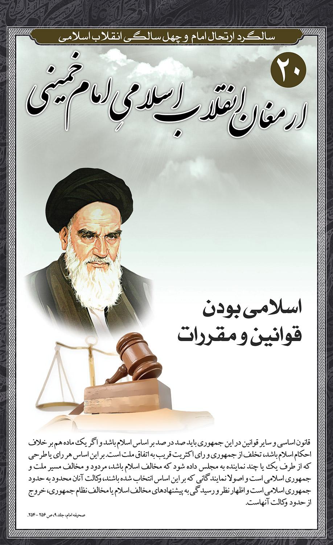 Rehlat_Imam_Khomeini (20)