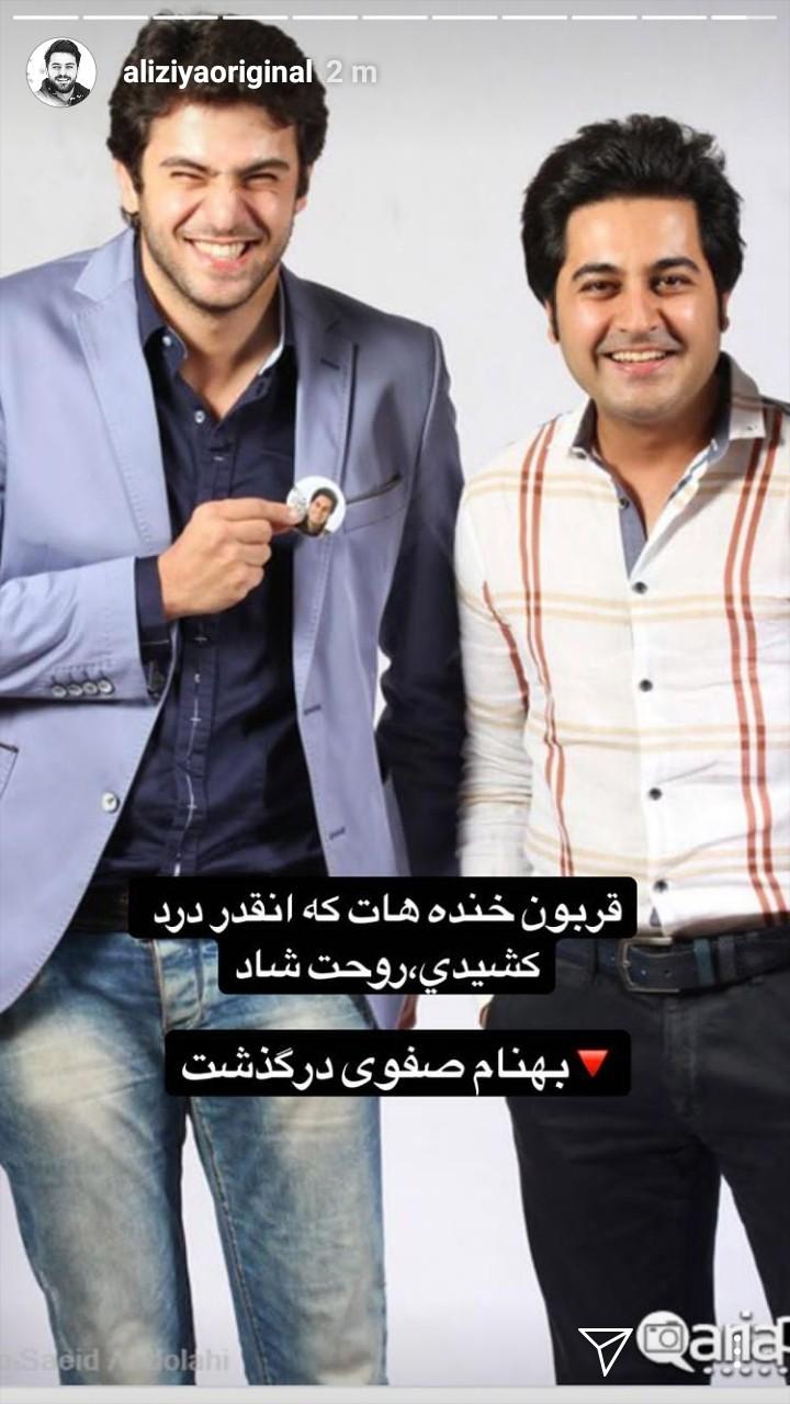 علی+ضیا