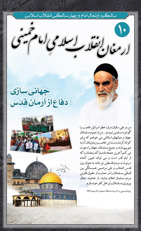 Rehlat_Imam_Khomeini (10)