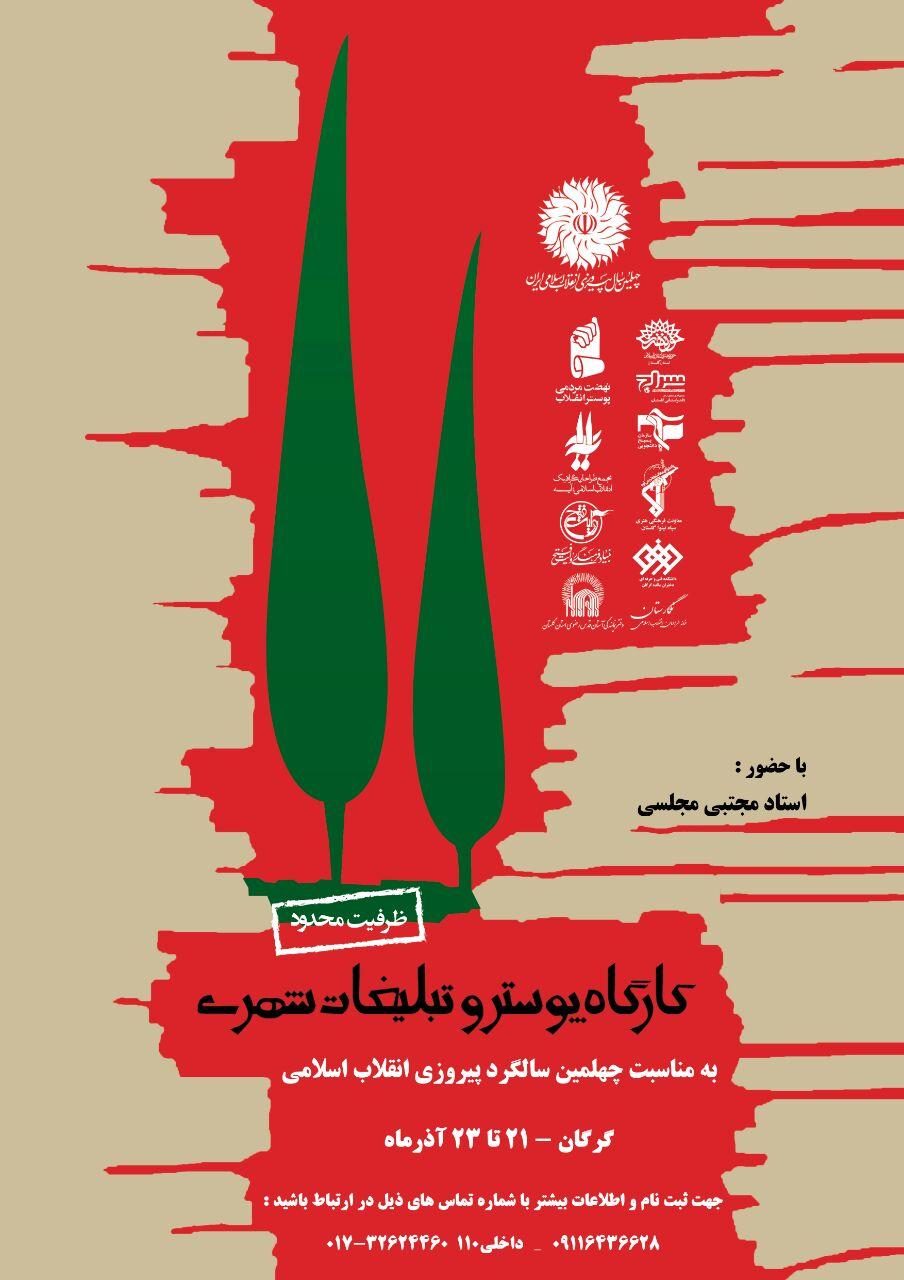 کارگاه پوستر و تبلیغات شهری در گرگان