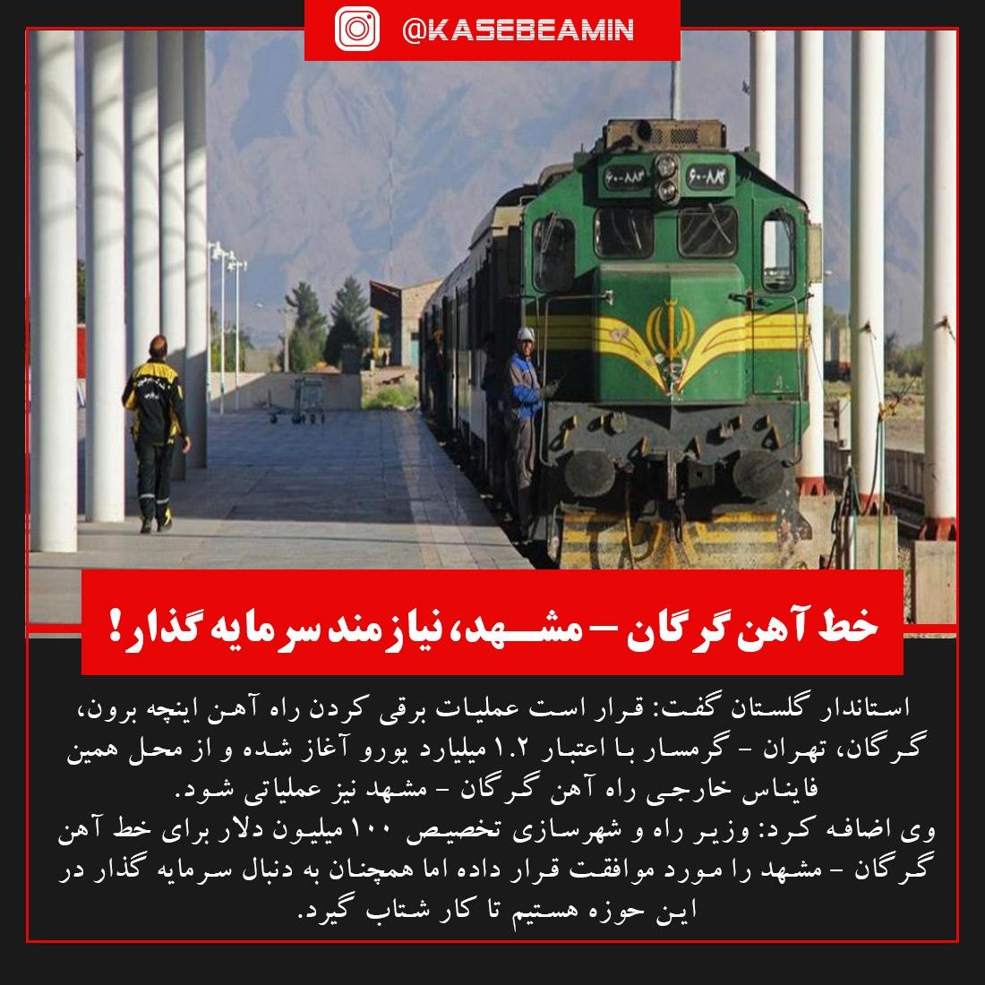 بی تدبیری دولت در گلستان تا اخراج نیرو ها11