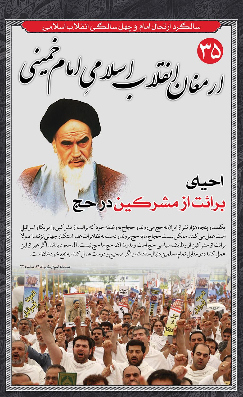 Rehlat_Imam_Khomeini (35)
