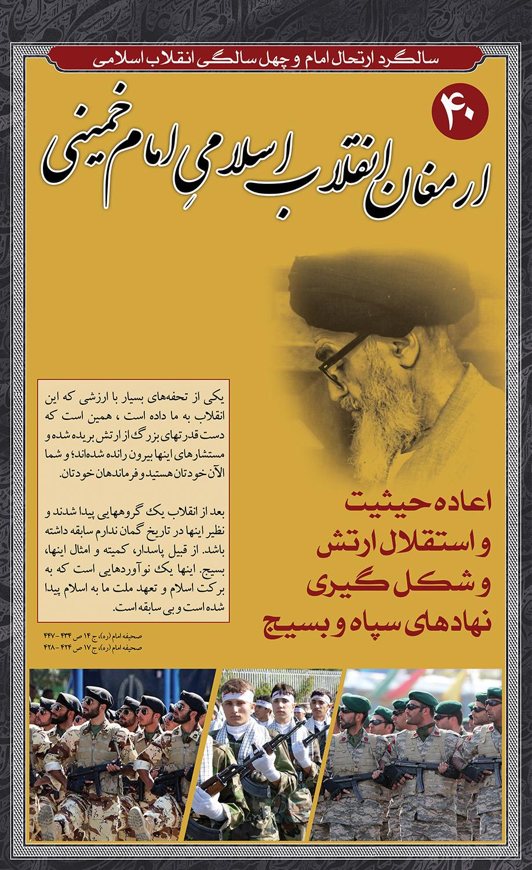 Rehlat_Imam_Khomeini (40)