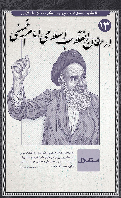 Rehlat_Imam_Khomeini (13)