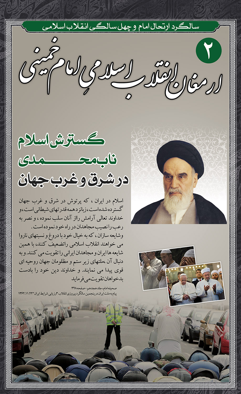 Rehlat_Imam_Khomeini (2)