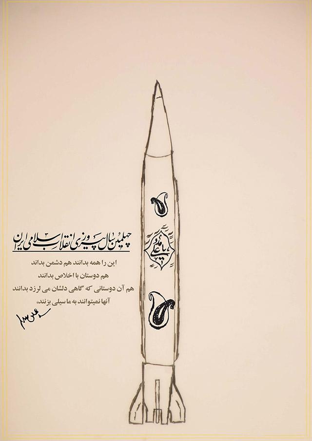 صنایع موشکی نماد قدرت2