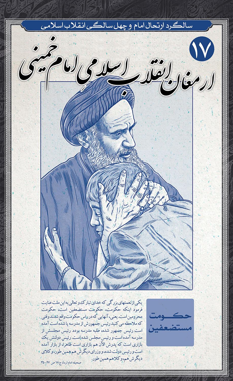 Rehlat_Imam_Khomeini (17)