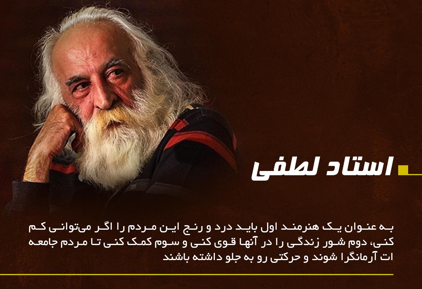 استاد لطفی (4)