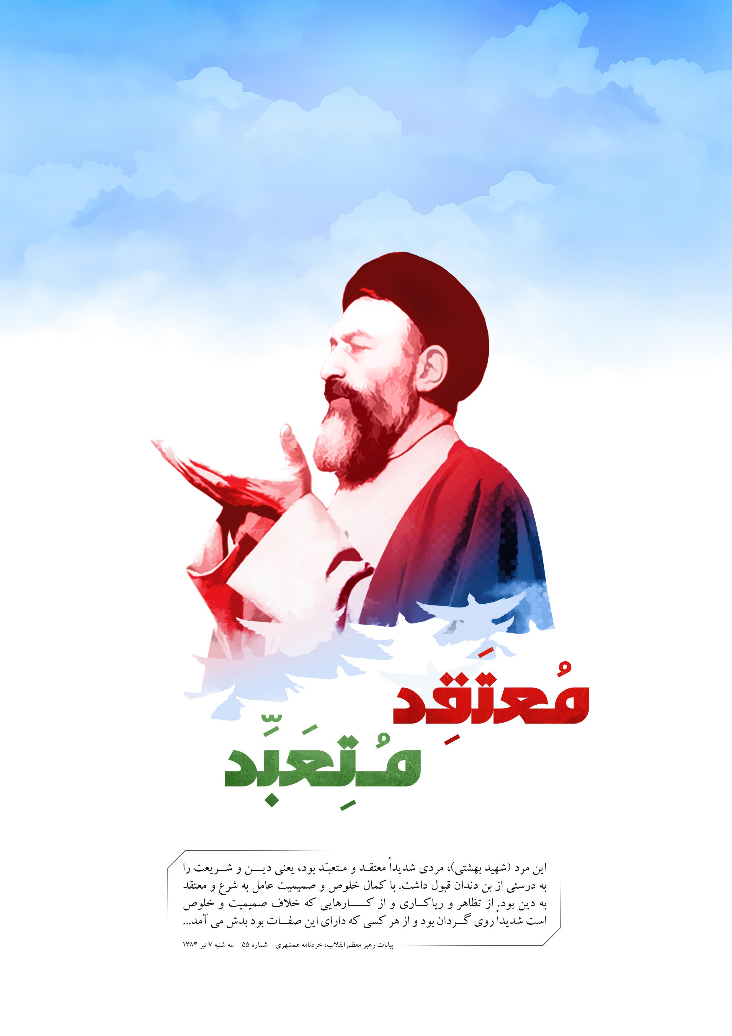 Shahid_Beheshti_h
