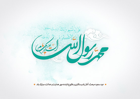 Mabas_Hazrat_Rasol_1_web
