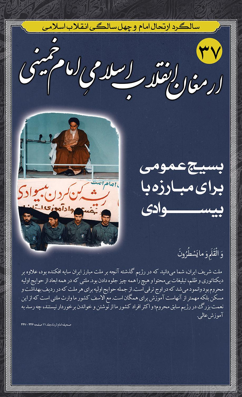Rehlat_Imam_Khomeini (37)