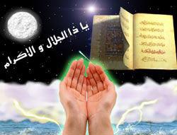 دانلود دعاهای ماه رجب با صدای میثم مطیعی