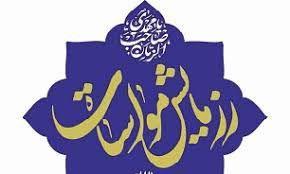نگارستان ایران در مسیر همدلی/ از آزادی زندانیان تا توزیع هزاران بسته معیشتی در گلستان