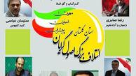 لیست نامزدهای ائتلاف بزرگ اصولگرایان گلستان + اسامی