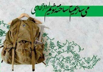 اعزام 160 جهادگر بسیجی به مناطق زلزله زده کرمانشاه