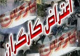 یک کارخانه تولیدی دیگر هم تعطیل شد/ غمنامه بیکاری در سال حمایت از کالای ایرانی!