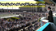 سخنان رهبر معظم انقلاب در خطبه های نماز عید سعید فطر