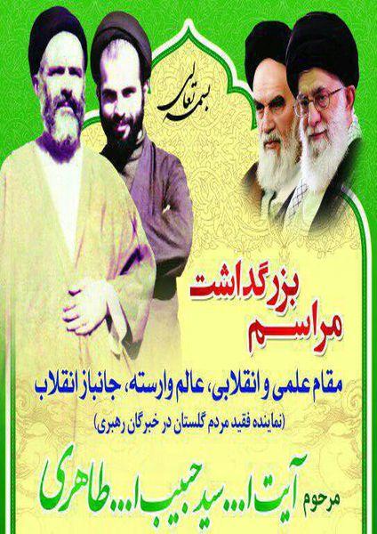 برگزاری نهمین سالگرد آیت الله طاهری گرگانی + پوستر