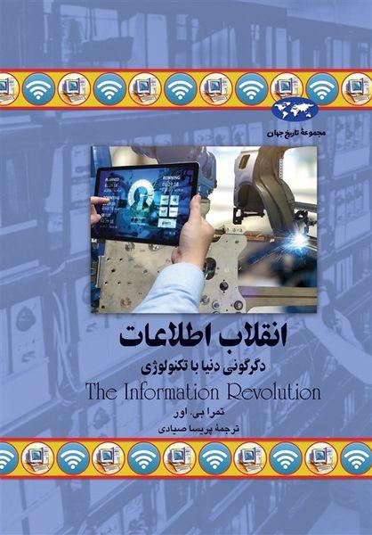 کتاب «انقلاب اطلاعات» روانه بازار نشر شد