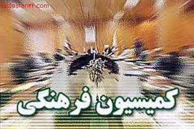 کمیسیون فرهنگی مجلس شورای اسلامی در استان گلستان