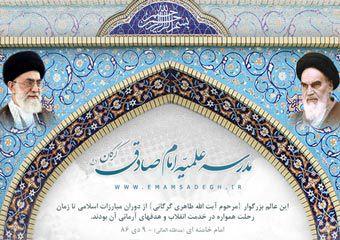 مدرسه علمیه امام صادق (ع) گرگان، طلبه میپذیرد