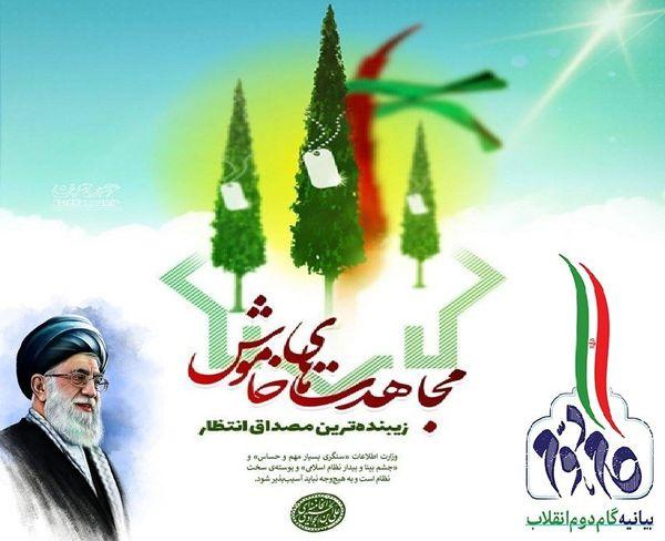 وزارت اطلاعات با صلابت و مقتدر در گام دوم انقلاب اسلامی / انقلاب چهلساله و گام بزرگ دوم وزارت اطلاعات (3)