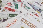 صفحه نخست روزنامههای کشور در روز سهشنبه+عکس