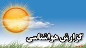 پیش بینی دمای استان گلستان پنجشنبه دوازدهم مهر ماه