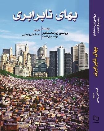 کتابی که سعید جلیلی برای مطالعه معرفی کرد + عکس
