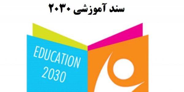 مدارس گلستان اجازه اجرای سند 2030 را ندارند