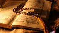 در چه صورتی ختم قرآن واجب است؟