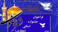 جشنواره مجازی «شعر رضوی» در گلستان برگزار می شود