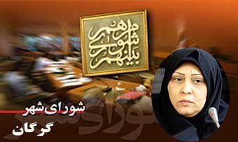 احتمال ریاست یک زن برای اولین بار در شورای شهر گرگان