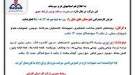 اخطاریه قطع گاز در ۳۰ روستای گلستان