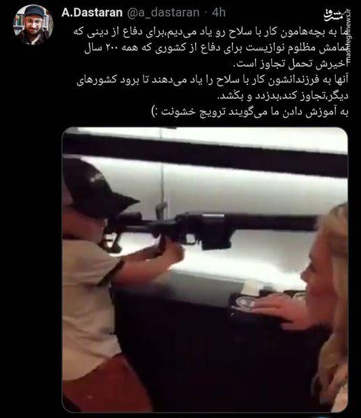 چرا به کودکان مان کار با سلاح را یاد میدهیم؟ +فیلم