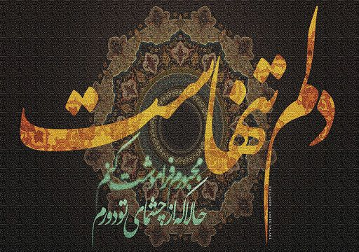 دانلود موزیک ویدئوی شهرزاد با آهنگ «دلم تنهاس» محسن چاوشی