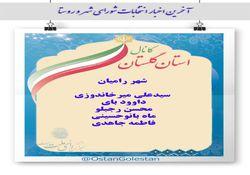 نتایج نهایی انتخابات شورای شهر رامیان