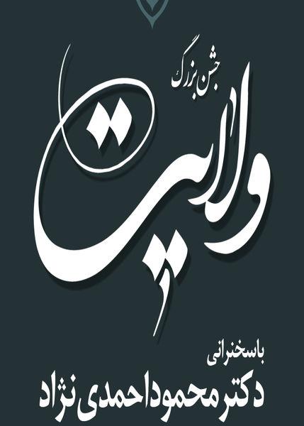 دکتر احمدی نژاد در مسجد جامع گرگان سخنرانی می کند + پوستر